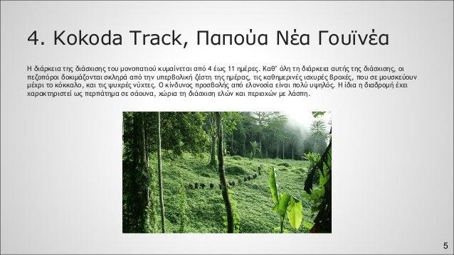 5 4. Kokoda Track, Παπούα Νέα Γουϊνέα Η διάρκεια της διάσχισης του μονοπατιού κυμαίνεται από 4 έως 11 ημέρες. Καθ' όλη τη ...