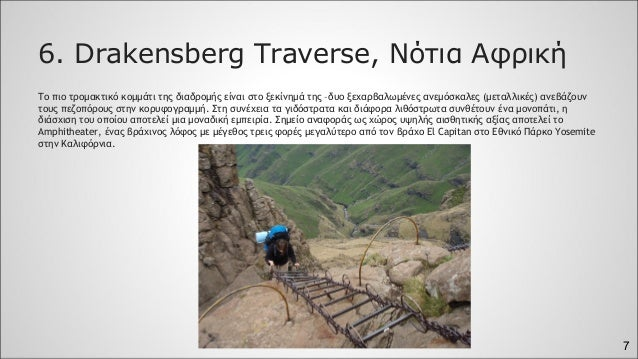 7 6. Drakensberg Traverse, Νότια Αφρική Το πιο τρομακτικό κομμάτι της διαδρομής είναι στο ξεκίνημά της –δυο ξεχαρβαλωμένες...