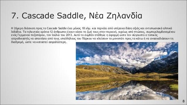 8 7. Cascade Saddle, Νέα Ζηλανδία Η 2ήμερη διάσχιση προς το Cascade Saddle έχει μήκος 18 χλμ. και περνάει από υπέροχα δάση...