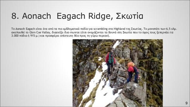 9 8. Aonach Eagach Ridge, Σκωτία Το Aonach Eagach είναι ένα από τα πιο εμβληματικά πεδία για scrambling στο Highland της Σ...
