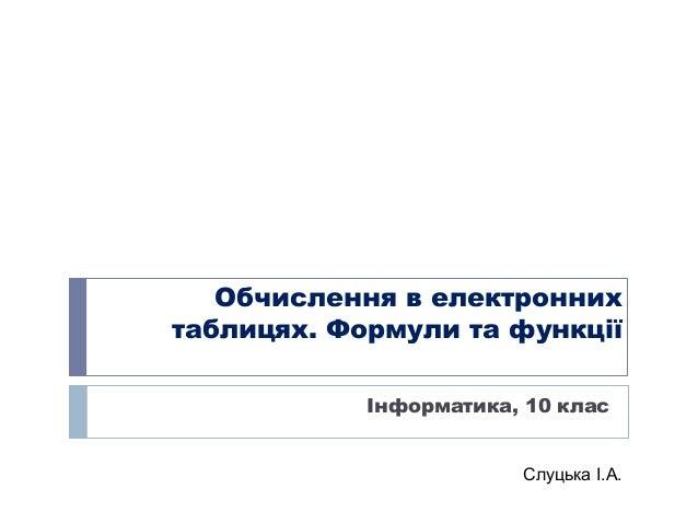 Обчислення в електронних таблицях. Формули та функції Інформатика, 10 клас Слуцька І.А.