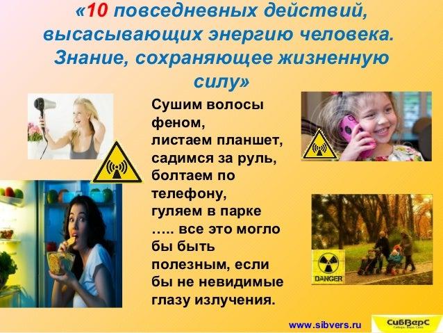 www.sibvers.ru «10 повседневных действий, высасывающих энергию человека. Знание, сохраняющее жизненную силу» Сушим волосы ...