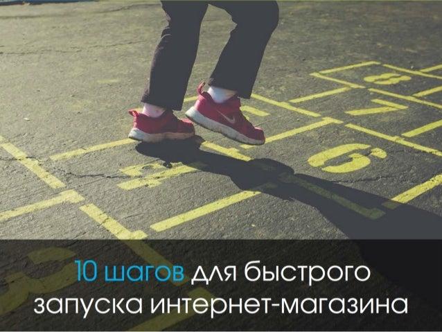 10шаговдлябыстрого запускаинтернет-магазина