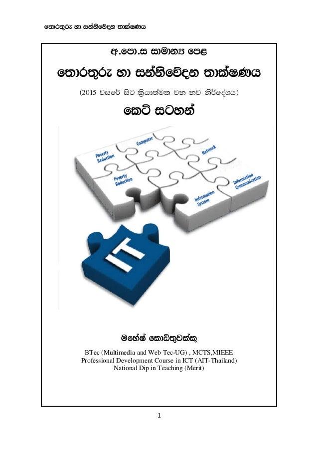 Photoshop Sinhala Book