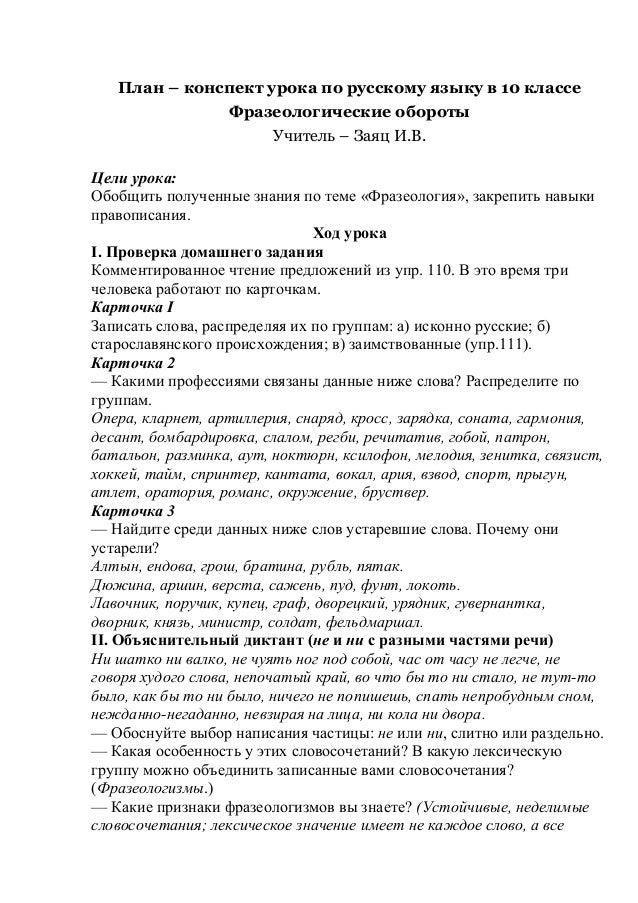 План – конспект урока по русскому языку в 10 классе Фразеологические обороты Учитель – Заяц И.В. Цели урока: Обобщить полу...