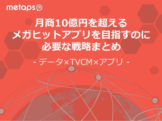 月商10億円を超える メガヒットアプリを目指すのに 必要な戦略まとめ - データ×TVCM×アプリ -