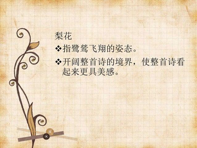提示∶这首诗描绘鹭鸶鸟的样子和 生活习性,真实动人。 雪白的鹭鸶像穿着白色的外衣,白 色的毛发、青玉琢成的小嘴,群起 群落在溪水中捕鱼。受惊向远远的 碧绿的山林飞去,好像晚风吹落一 树的梨花,飘酒在天际。