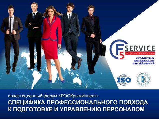 Компания f5 официальный сайт договор создание сайта беларусь