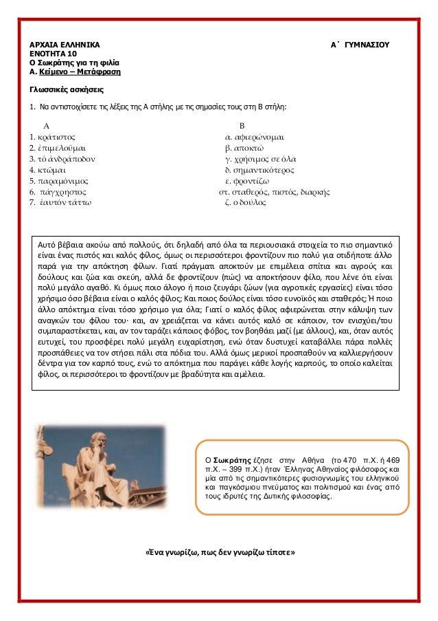 ΑΡΧΑΙΑ ΕΛΛΗΝΙΚΑ Α΄ ΓΥΜΝΑΣΙΟΥ ΕΝΟΤΗΤΑ 10 Ο Σωκράτης για τη φιλία Α. Κείμενο – Μετάφραση Γλωσσικές ασκήσεις 1. Να αντιστοιχί...