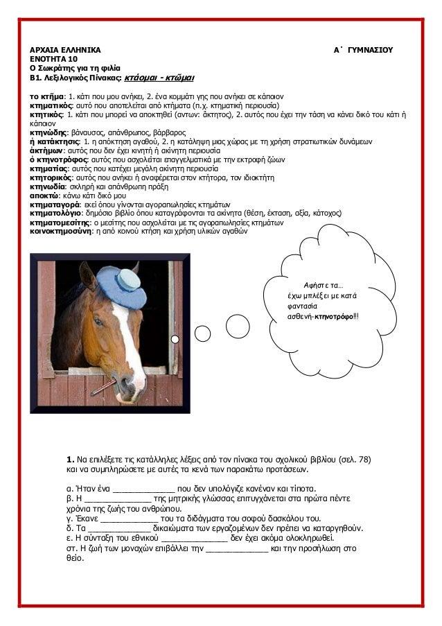 ΑΡΧΑΙΑ ΕΛΛΗΝΙΚΑ Α΄ ΓΥΜΝΑΣΙΟΥ ΕΝΟΤΗΤΑ 10 Ο Σωκράτης για τη φιλία Β1. Λεξιλογικός Πίνακας: κτάομαι - κτῶμαι το κτῆμα: 1. κάτ...