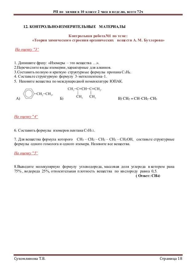 рп по химии класс 18