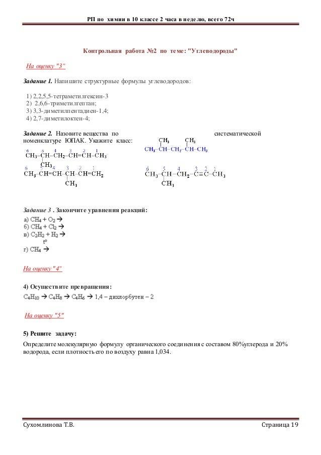 Контрольные и проверочные работы химия 10 класс