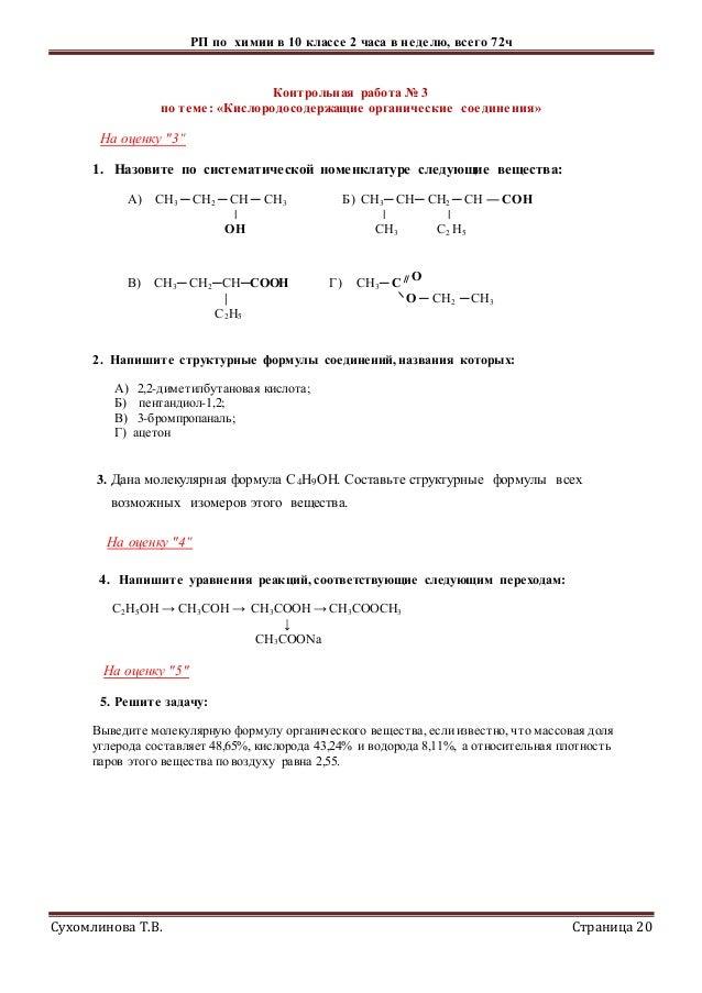 рп по химии класс 20 РП по химии в 10 классе