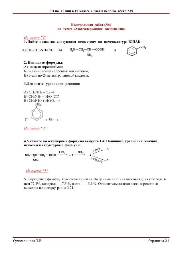 рп по химии класс 21