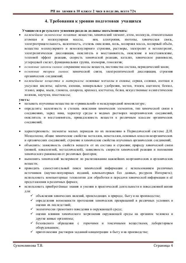 reshebnik-prakticheskaya-rabota-po-himii-za-10-klass-raspoznavanie-plastmass-i-volokon