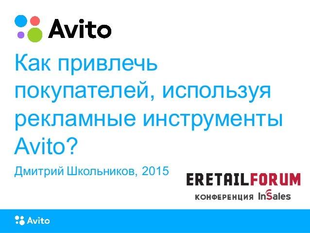 Strictly ConfidentialStrictly Confidential Как привлечь покупателей, используя рекламные инструменты Avito? Дмитрий Школьн...