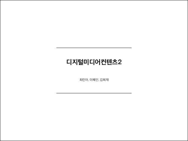 디지털미디어컨텐츠2 최린아, 이혜인, 김희재