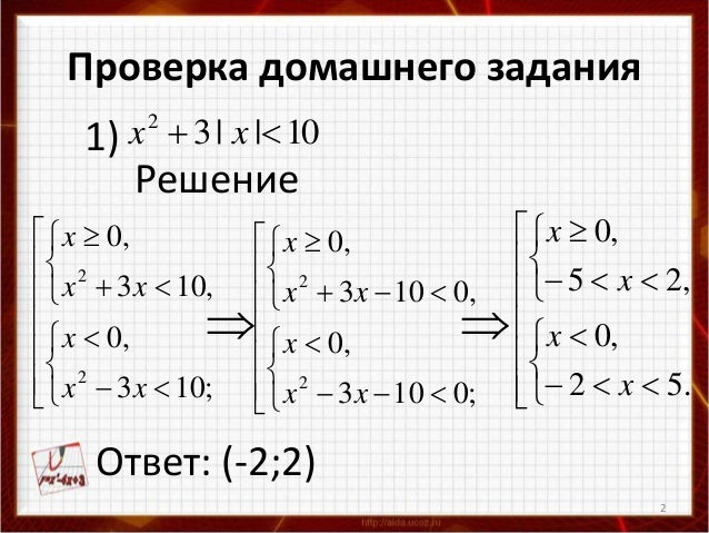 Решение задач с модулями 10 класс логарифмы 10 класс примеры решения задач