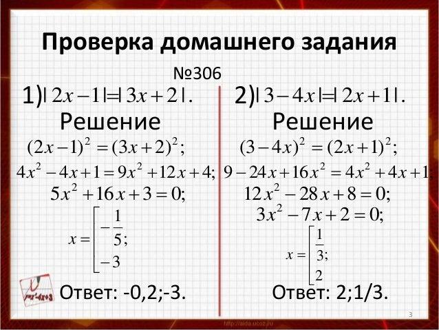 Решение задач с модулями 10 класс статистика финансов задачи с решениями