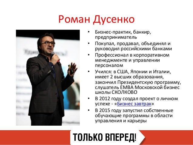 РоманДусенко • Бизнес-практик,банкир, предприниматель • Покупал,продавал,объединяли руководилроссийскимибанк...