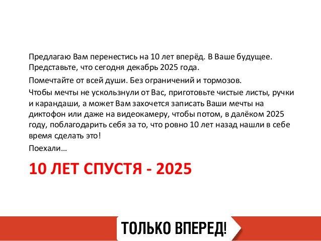 10ЛЕТСПУСТЯ-2025 ПредлагаюВамперенестисьна10летвперёд.ВВашебудущее. Представьте,чтосегоднядекабрь2025г...