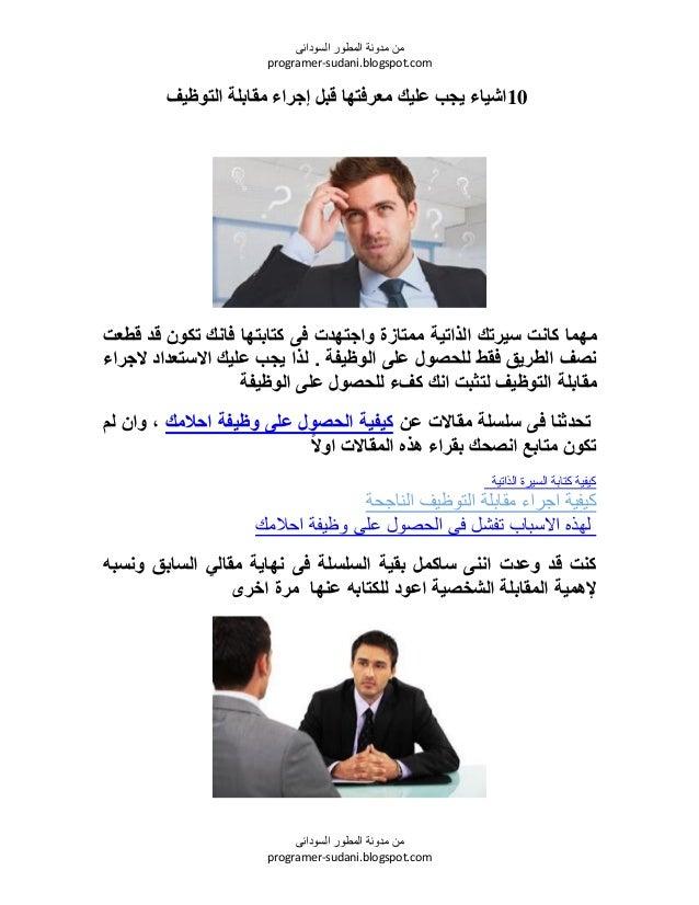 السودانى المطور مدونة من programer-sudani.blogspot.com السودانى المطور مدونة من programer-sudani.blogspot....