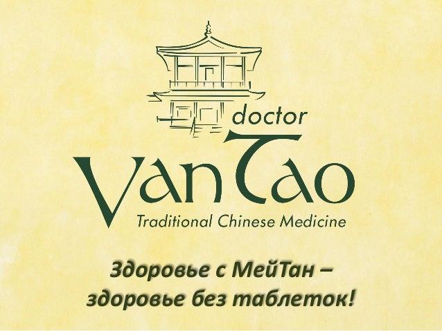 Здоровье с МейТан – здоровье без таблеток!