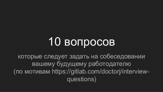 10 вопросов которые следует задать на собеседовании вашему будущему работодателю (по мотивам https://gitlab.com/doctorj/in...