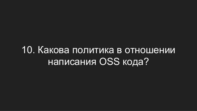 10. Какова политика в отношении написания OSS кода?
