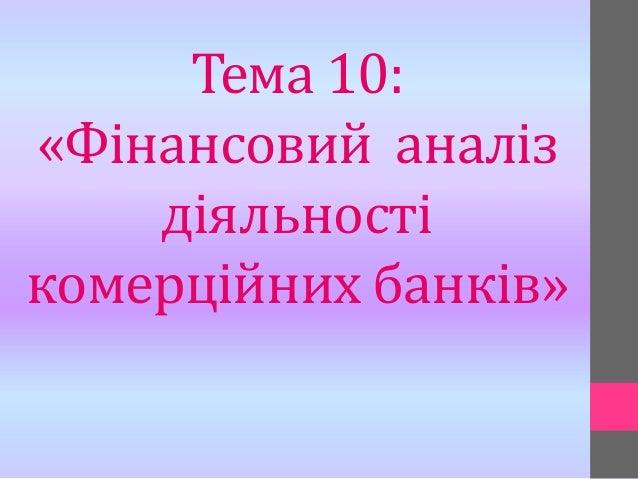 Тема 10: «Фінансовий аналіз діяльності комерційних банків»