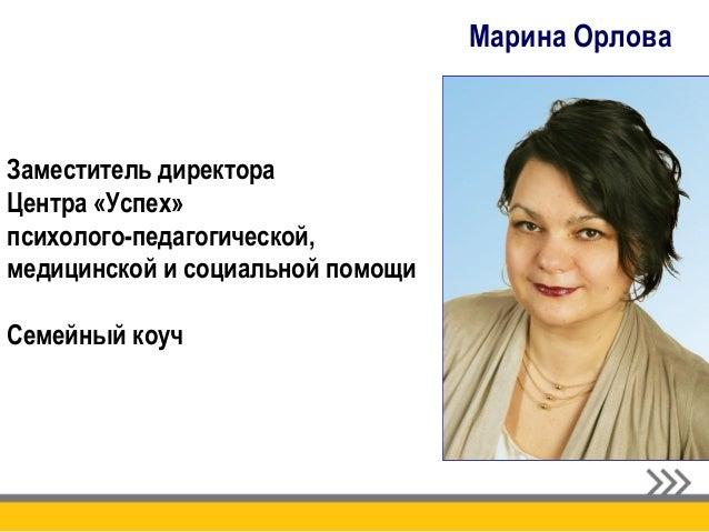 Марина Орлова Slide 3