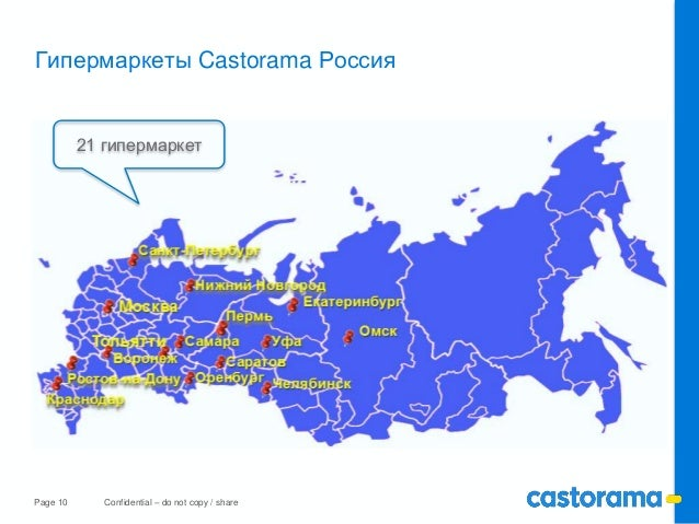 Page 10 Confidential – do not copy / share Гипермаркеты Castorama Россия 21 гипермаркет