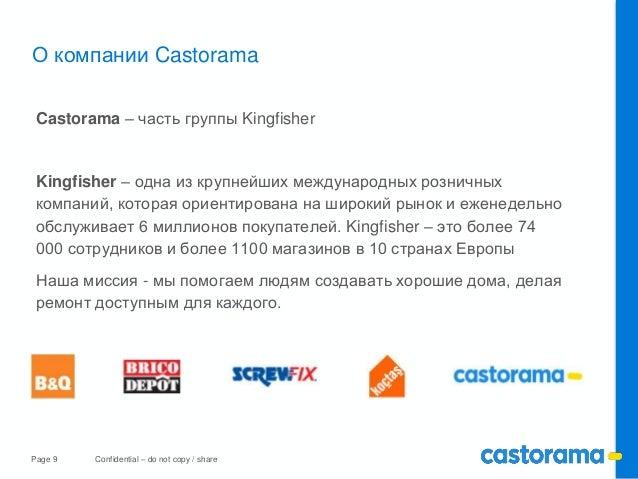Page 9 Confidential – do not copy / share Castorama – часть группы Kingfisher Kingfisher – одна из крупнейших международны...