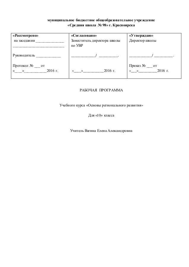 муниципальное бюджетное общеобразовательное учреждение «Средняя школа № 98» г. Красноярска «Рассмотрено» на заседании ____...