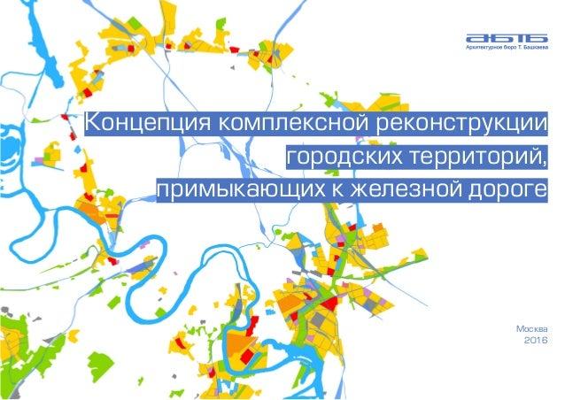 Концепция комплексной реконструкции городских территорий, примыкающих к железной дороге Москва 2016