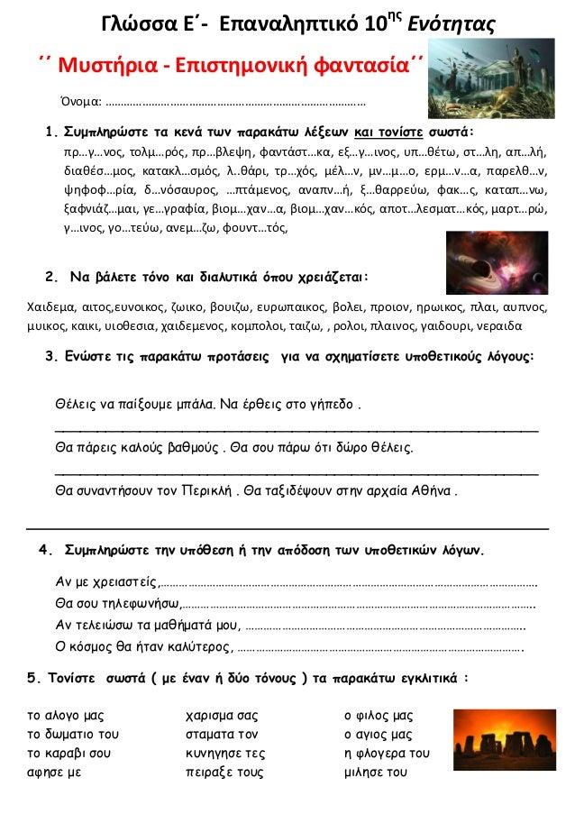 Γλώσσα Ε΄- Επαναληπτικό 10ης Ενότητας ΄΄ Μυστήρια - Επιστημονική φαντασία΄΄ Όνομα: ………………………………………………………………………… 1. Συμπληρ...