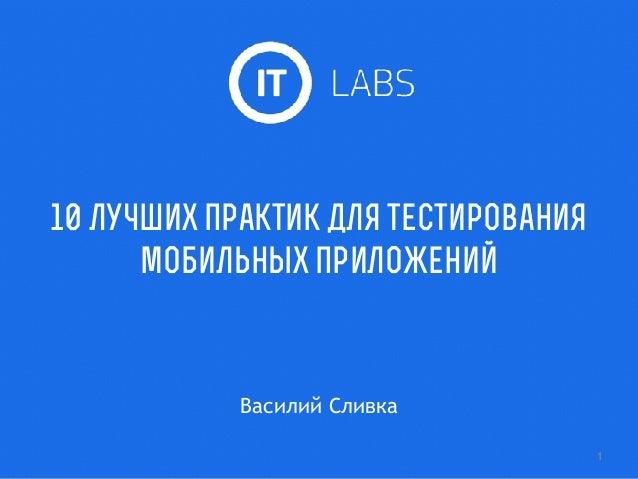 10 лучших практик для тестирования мобильных приложений Василий Сливка 1
