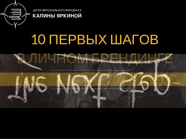 10 ПЕРВЫХ ШАГОВ В ЛИЧНОМ БРЕНДИНГЕ ЧЕК-ЛИСТЧек-лист