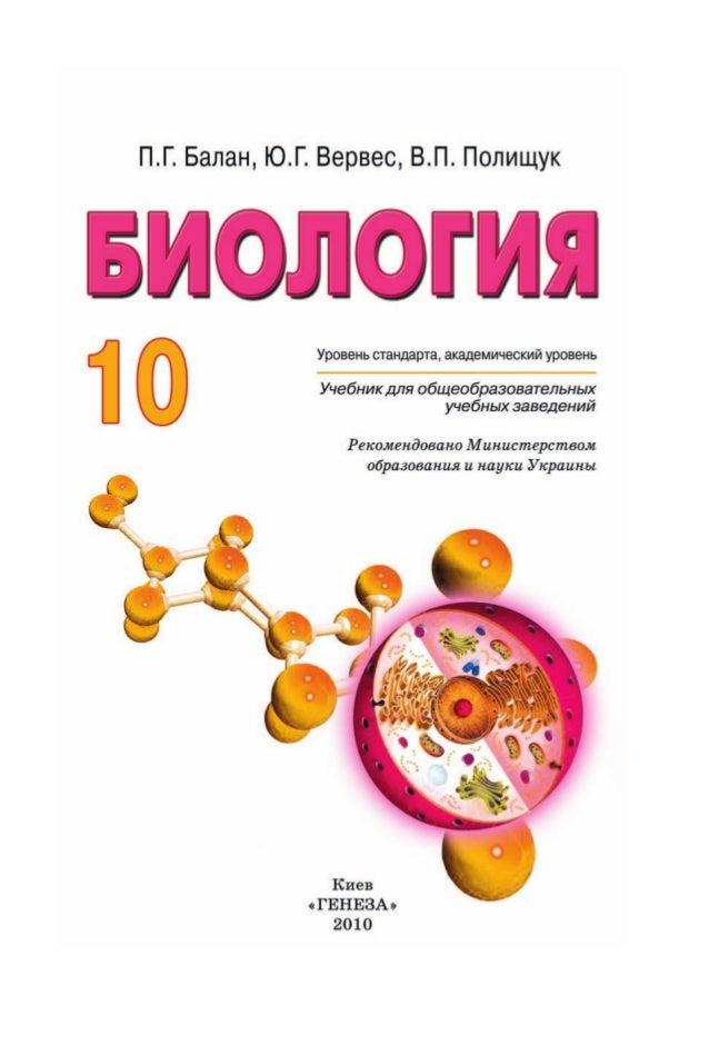 Balan_56-10_Biol_std-akdm_rekv_10rus.indd 1 18.08.2010 18:25:53