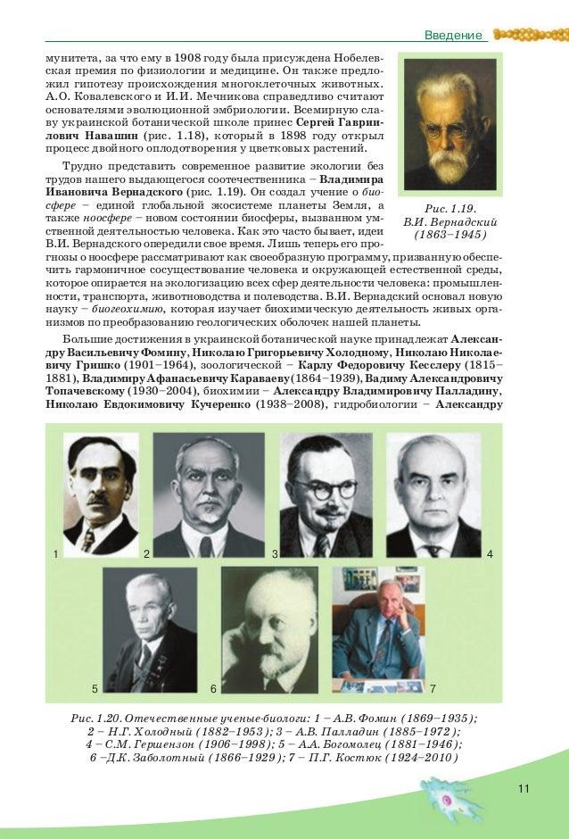 11 Введение мунитета, за что ему в 1908 году была присуждена Нобелев- ская премия по физиологии и медицине. Он также предл...