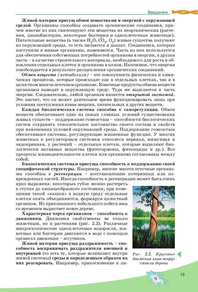 13 Введение Живой материи присущ обмен веществами и энергией с окружающей средой. Организмы способны создавать органически...