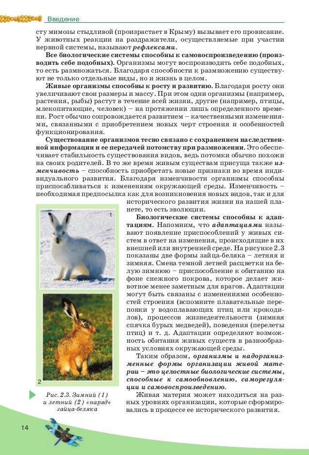 14 Введение сту мимозы стыдливой (произрастает в Крыму) вызывает его провисание. У животных реакции на раздражители, осуще...