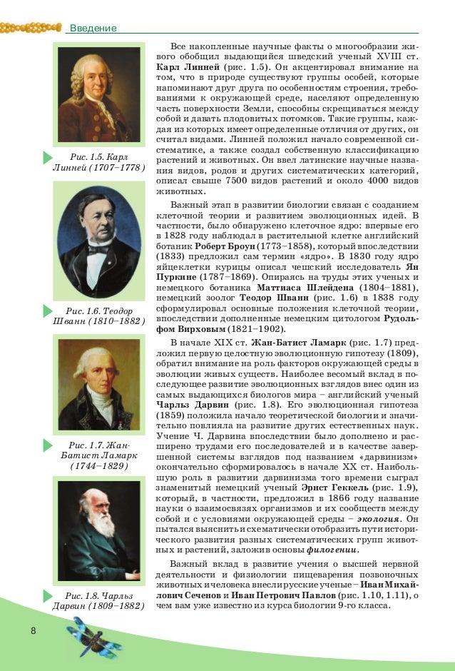 8 Введение Все накопленные научные факты о многообразии жи- вого обобщил выдающийся шведский ученый XVIII ст. Карл Линней ...
