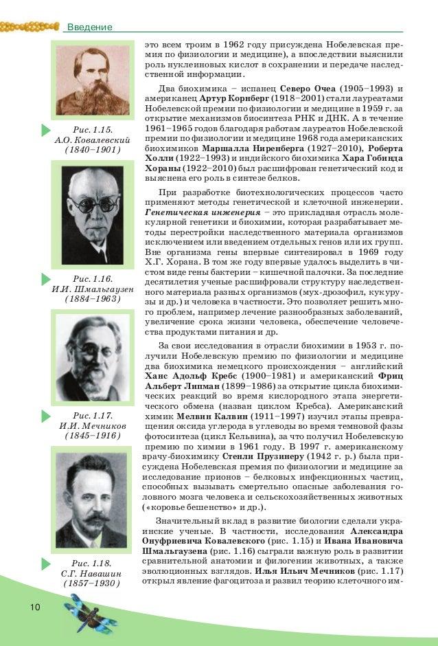 10 Введение это всем троим в 1962 году присуждена Нобелевская пре- мия по физиологии и медицине), а впоследствии выяснили ...