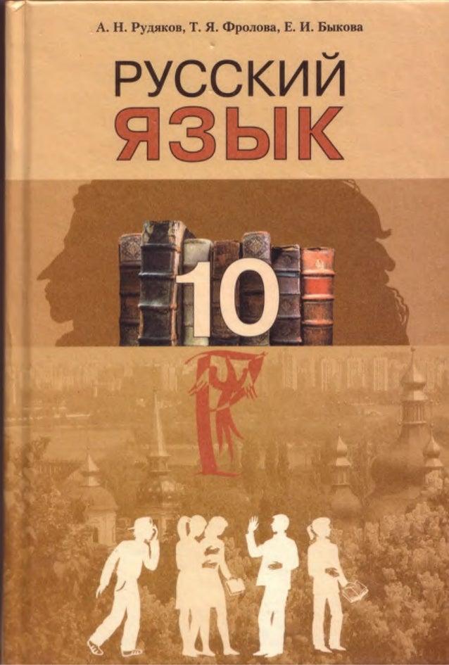 УДК 373.5:811.161.1+811.161.1](075.3) ББК 81.2РОС-922 Р83 Рекомендовано Министерством образования и науки Украины (приказ ...