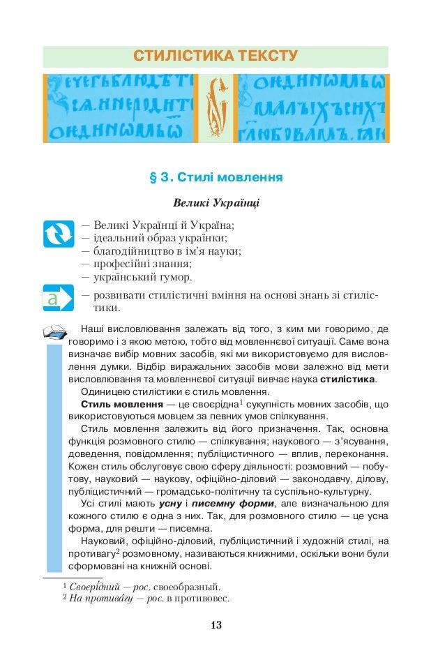13 § 3. Стилі мовлення Великі Українці — Великі Українці й Україна; — ідеальний образ українки; — благодійництво в ім'я на...
