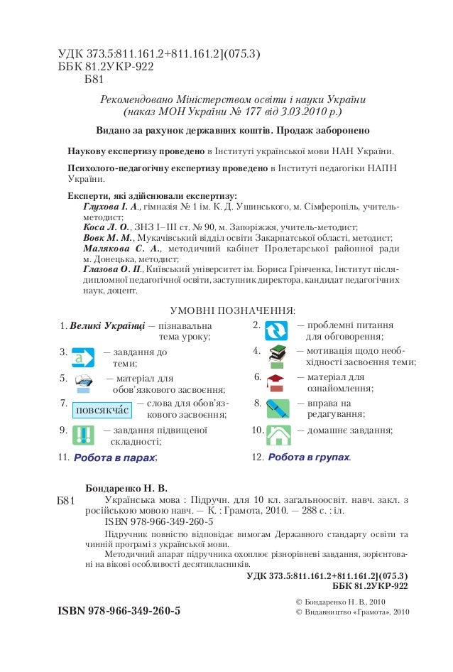 УДК 373.5:811.161.2+811.161.2](075.3) ББК 81.2УКР 922 Б81 Рекомендовано Міністерством освіти і науки України (наказ МОН Ук...