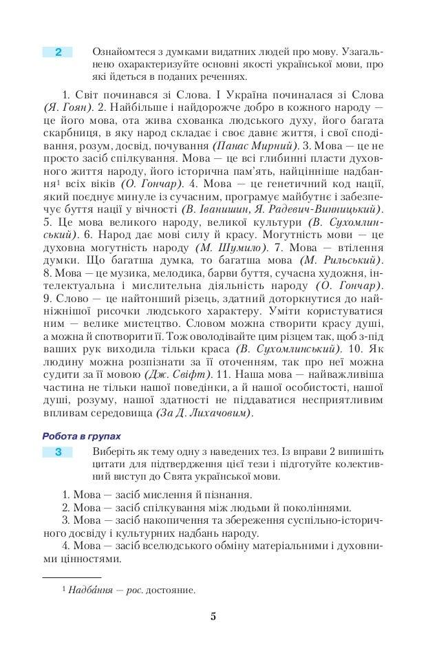 Ознайомтеся з думками видатних людей про мову. Узагаль нено охарактеризуйте основні якості української мови, про які йдеть...