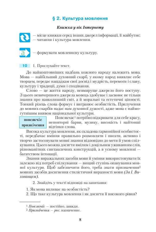 § 2. Культура мовлення Книжка у вік Інтернету — місце книжки серед інших джерел інформації, її майбутнє; — читання і культ...