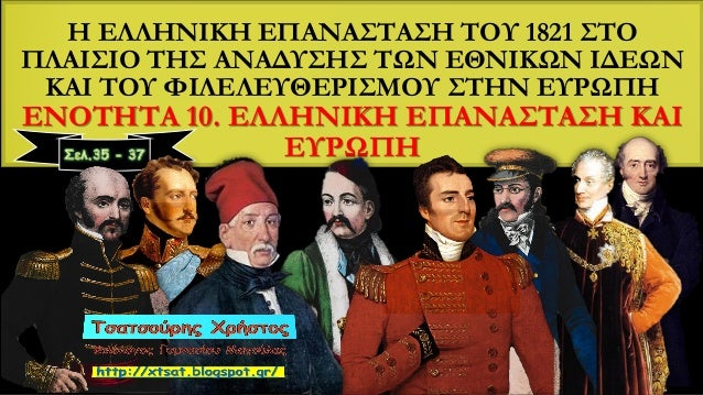 Η ΕΛΛΗΝΙΚΗ ΕΠΑΝΑΣΤΑΣΗ ΤΟΥ 1821 ΣΤΟ ΠΛΑΙΣΙΟ ΤΗΣ ΑΝΑΔΥΣΗΣ ΤΩΝ ΕΘΝΙΚΩΝ ΙΔΕΩΝ ΚΑΙ ΤΟΥ ΦΙΛΕΛΕΥΘΕΡΙΣΜΟΥ ΣΤΗΝ ΕΥΡΩΠΗ ΕΝΟΤΗΤΑ 10. ...